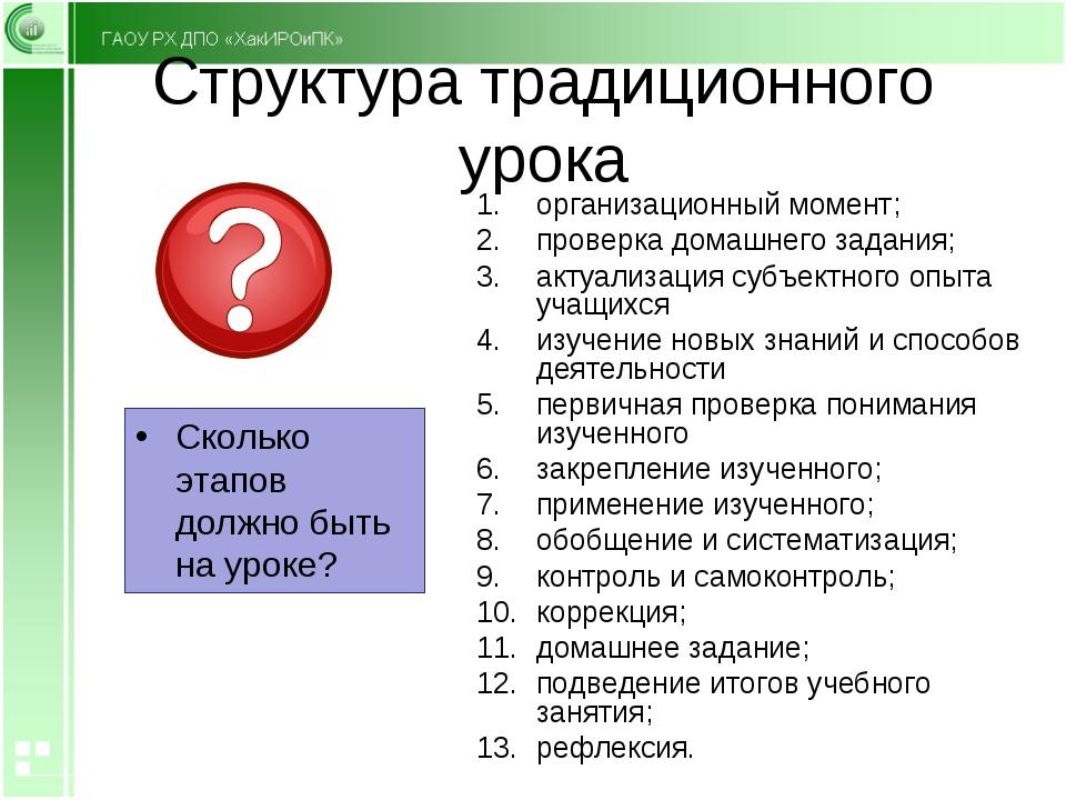 Структура традиционного урока Сколько этапов должно быть на уроке? организаци...