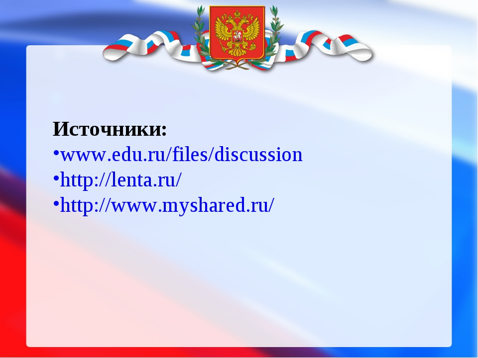 Источники: www.edu.ru/files/discussion http://lenta.ru/ http://www.myshared.ru/
