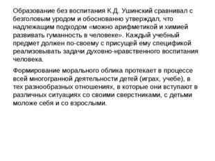 Образование без воспитания К.Д. Ушинский сравнивал с безголовым уродом и обо