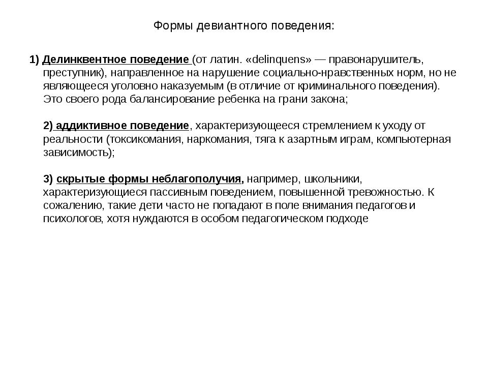 Формы девиантного поведения: 1) Делинквентное поведение (от латин. «delinquen...