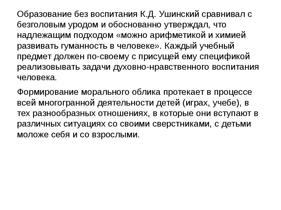 Образование без воспитания К.Д. Ушинский сравнивал с безголовым уродом и обо...