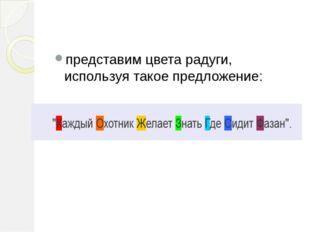 представим цвета радуги, используя такое предложение: