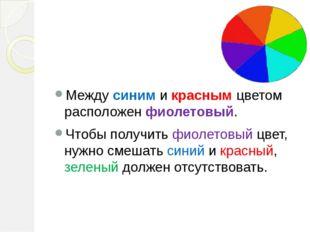 Между синим и красным цветом расположен фиолетовый. Чтобы получить фиолетовы