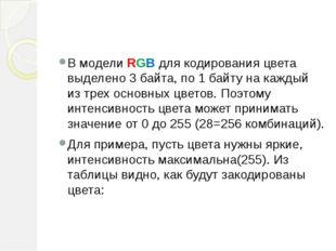 В модели RGB для кодирования цвета выделено 3 байта, по 1 байту на каждый из
