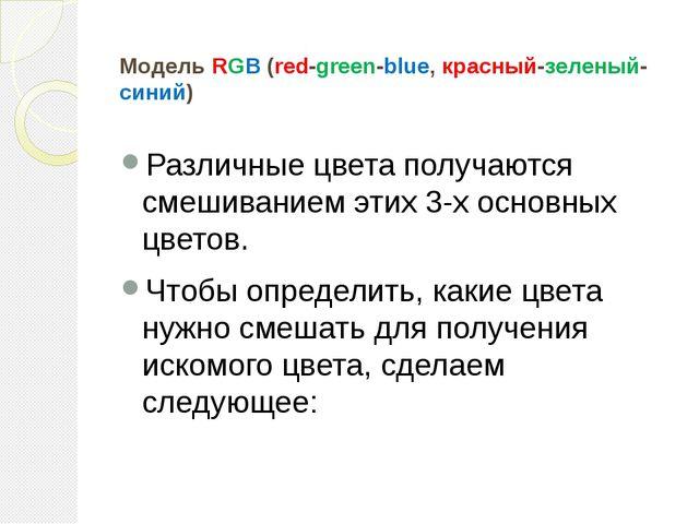 Модель RGB (red-green-blue, красный-зеленый-синий) Различные цвета получаются...