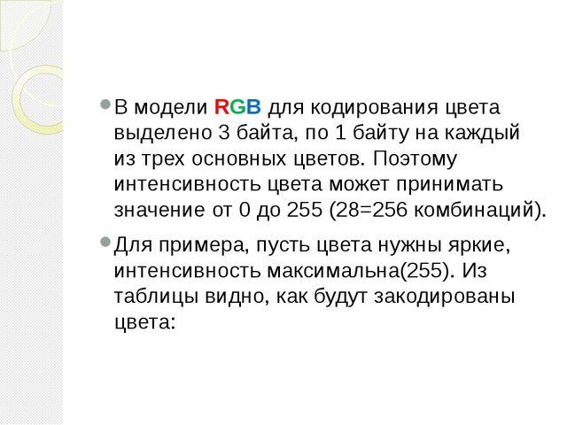 В модели RGB для кодирования цвета выделено 3 байта, по 1 байту на каждый из...