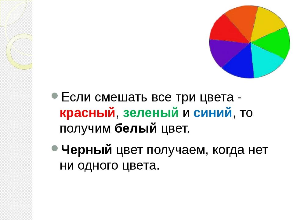 Если смешать все три цвета - красный, зеленый и синий, то получим белый цвет...
