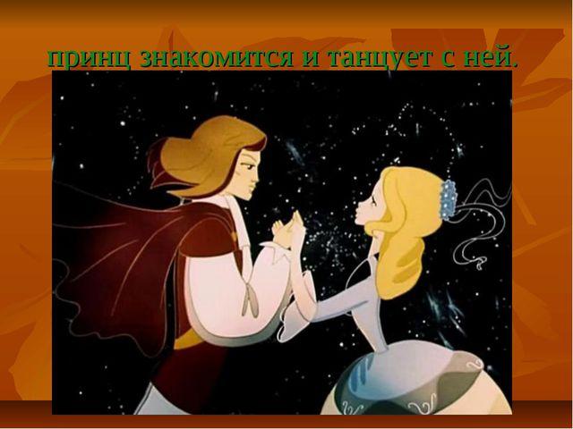 принц знакомится и танцует с ней.