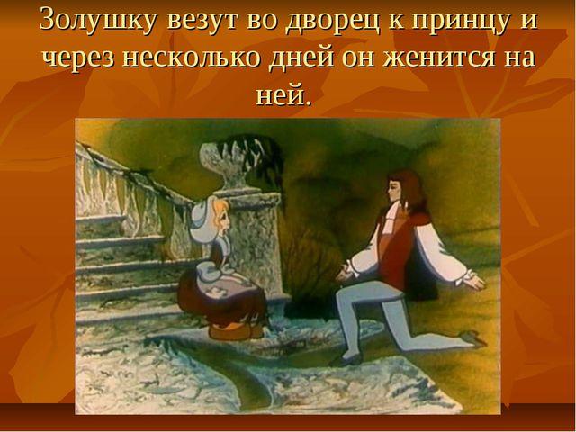 Золушку везут во дворец к принцу и через несколько дней он женится на ней.