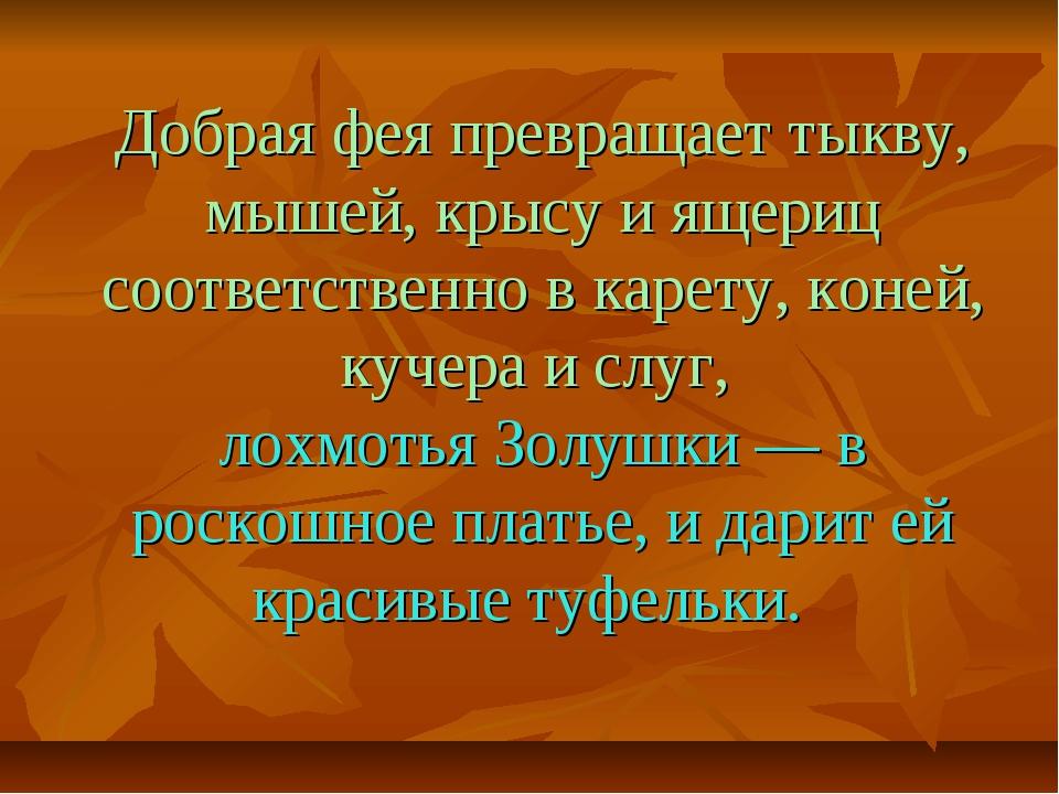 Добрая фея превращает тыкву, мышей, крысу и ящериц соответственно в карету, к...