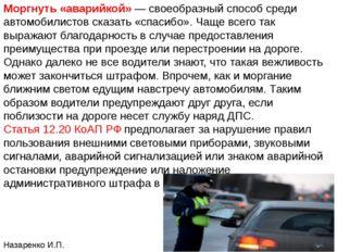 Моргнуть «аварийкой» — своеобразный способ среди автомобилистов сказать «спас
