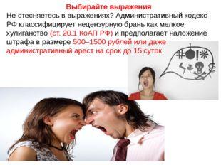 Выбирайте выражения Не стесняетесь в выражениях? Административный кодекс РФ к