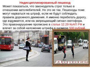 Недисциплинированный пешеход Может показаться, что законодатель строг только