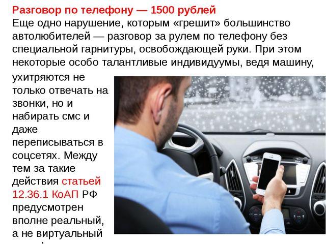 Разговор по телефону — 1500 рублей Еще одно нарушение, которым «грешит» больш...