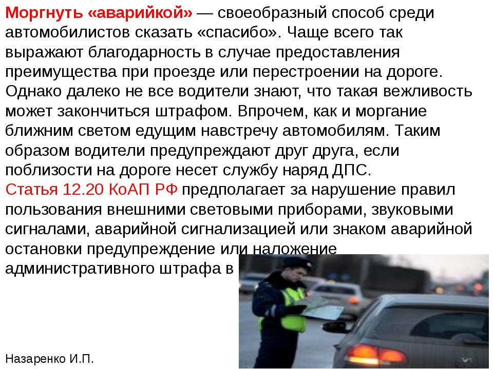 Моргнуть «аварийкой» — своеобразный способ среди автомобилистов сказать «спас...