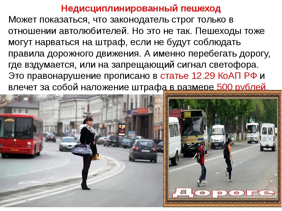 Недисциплинированный пешеход Может показаться, что законодатель строг только...