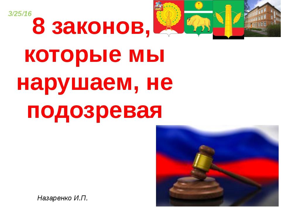 8 законов, которые мы нарушаем, не подозревая Назаренко И.П.
