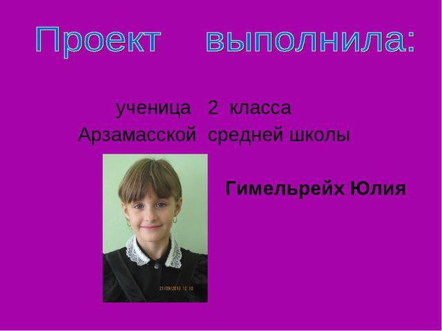 ученица 2 класса Арзамасской средней школы Гимельрейх Юлия