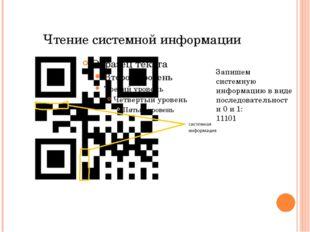 Чтение системной информации Запишем системную информацию в виде последователь