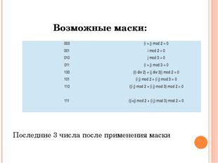 Возможные маски: Последние 3 числа после применения маски 000 (i + j) mod 2 =