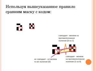 Используя вышеуказанное правило сравним маску с кодом: