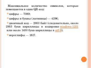 Максимальное количество символов, которые помещаются в один QR-код: цифры— 7