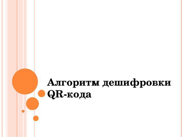 Алгоритм дешифровки QR-кода