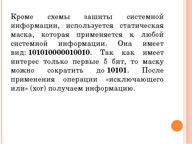 Кроме схемы зашиты системной информации, используется статическая маска, кото...