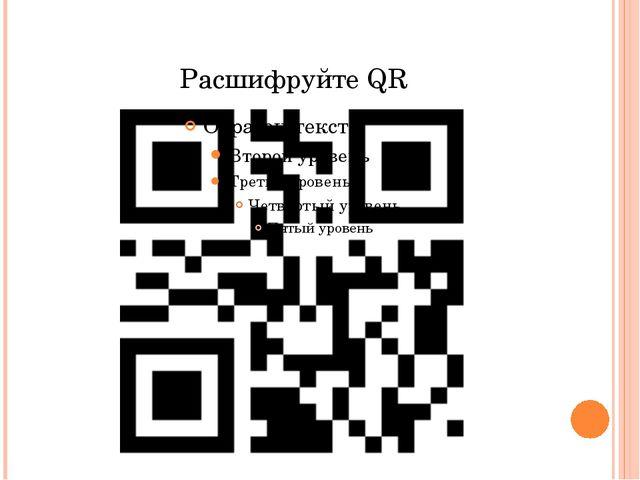 Расшифруйте QR