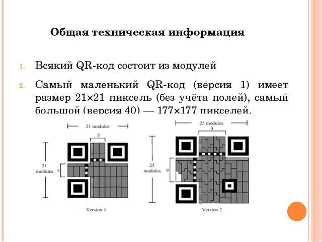 Общая техническая информация Всякий QR-код состоит из модулей Самый маленький...