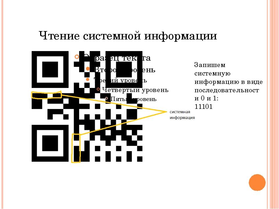 Чтение системной информации Запишем системную информацию в виде последователь...