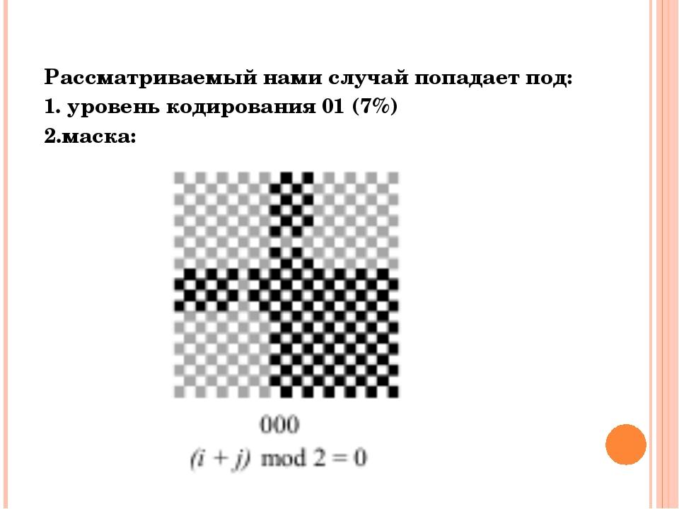 Рассматриваемый нами случай попадает под: 1. уровень кодирования 01 (7%) 2.ма...