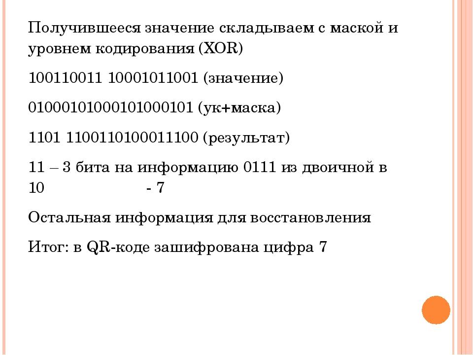Получившееся значение складываем с маской и уровнем кодирования (XOR) 1001100...
