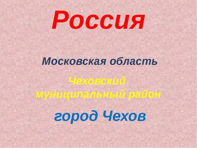 Россия Московская область Чеховский муниципальный район город Чехов