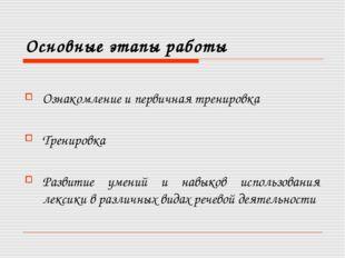 Основные этапы работы Ознакомление и первичная тренировка Тренировка Развитие