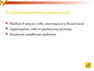 Дифференцировочные упражнения Найдите в тексте слова, относящиеся к данной те