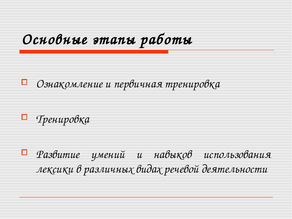 Основные этапы работы Ознакомление и первичная тренировка Тренировка Развитие...