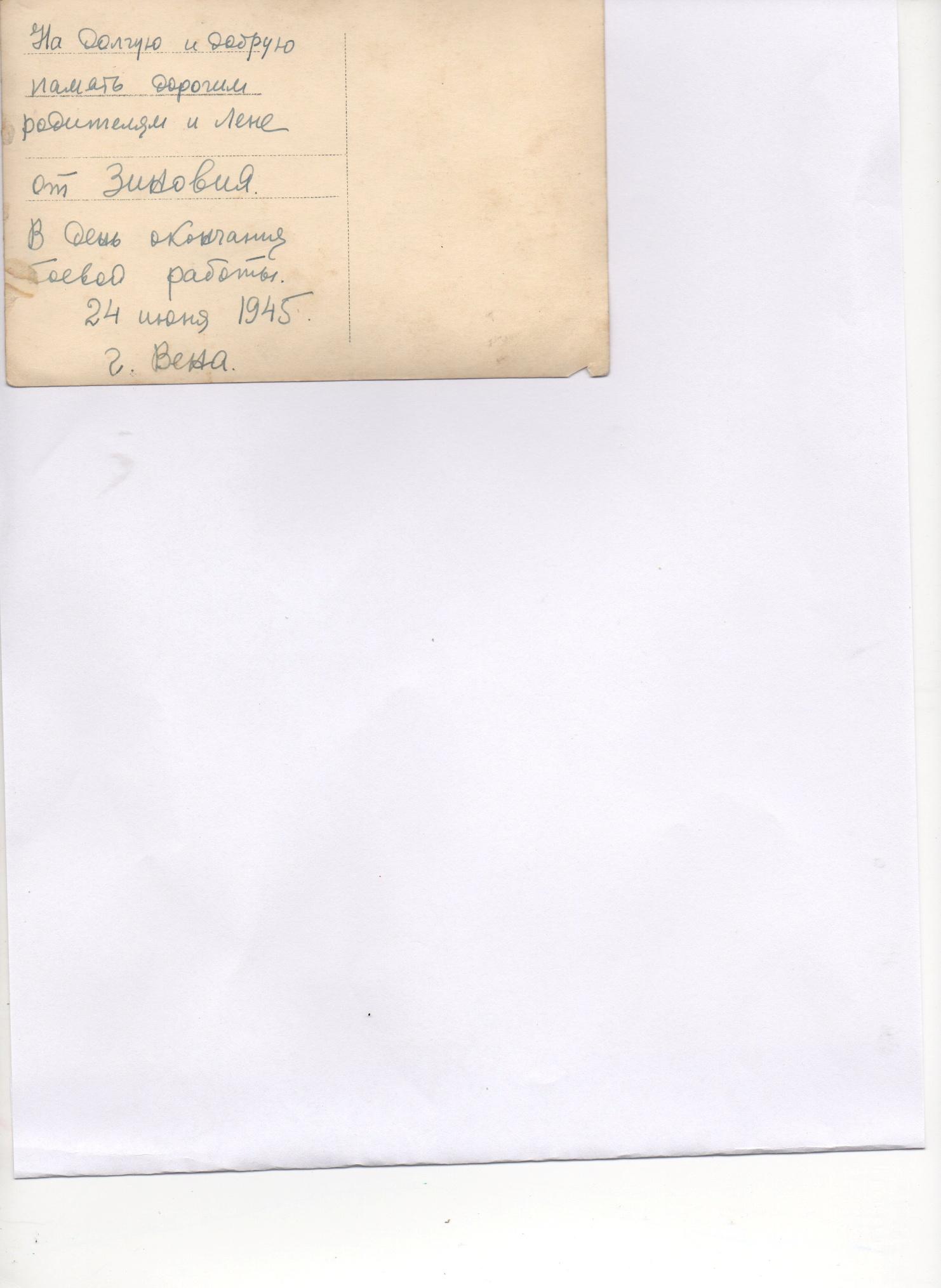 подпись зиновий