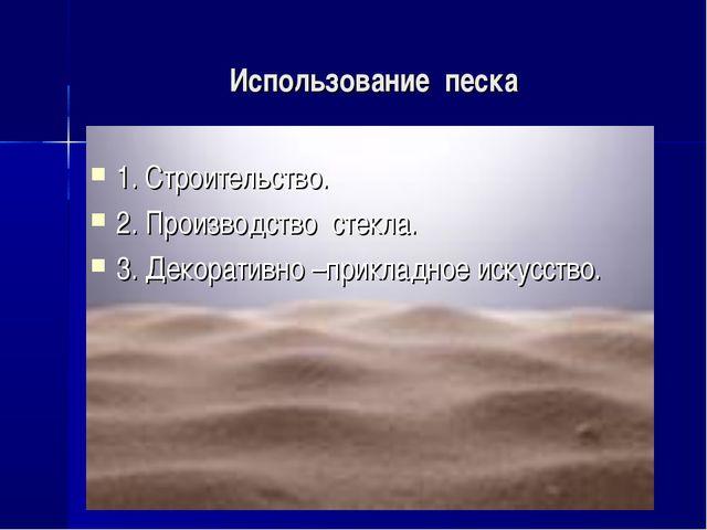 Использование песка 1. Строительство. 2. Производство стекла. 3. Декоративно...