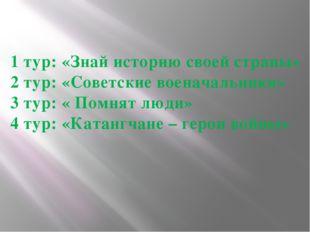 1 тур: «Знай историю своей страны» 2 тур: «Советские военачальники» 3 тур: «