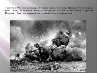 1 сентября 1939 года фашистская Германия напала на Польшу. Началась Вторая м