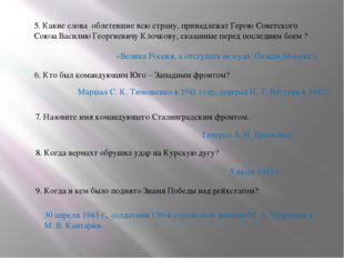 6. Кто был командующим Юго – Западным фронтом? Маршал С. К. Тимошенко в 1941
