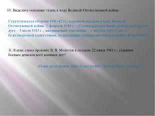 10. Выделите основные этапы в ходе Великой Отечественной войны. Стратегическа