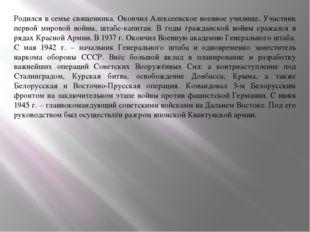 Родился в семье священника. Окончил Алексеевское военное училище. Участник п