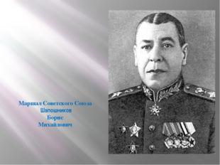 Маршал Советского Союза Шапошников Борис Михайлович