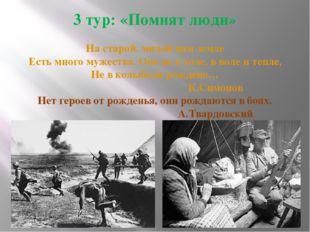 3 тур: «Помнят люди»  На старой, милой нам земле Есть много мужества. Оно не