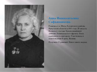 Анна Иннокентьевна Сафьянникова. Родилась в д. Мога, Катангского района, Ирк