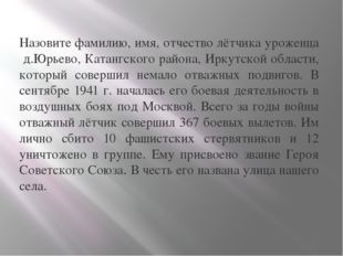 Назовите фамилию, имя, отчество лётчика уроженца д.Юрьево, Катангского район