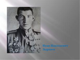 Иван Николаевич Зырянов