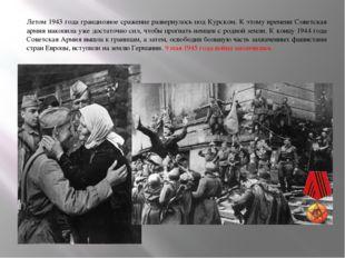 Летом 1943 года грандиозное сражение развернулось под Курском. К этому време